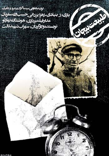 Image result for فیلم طبیعت بی جان